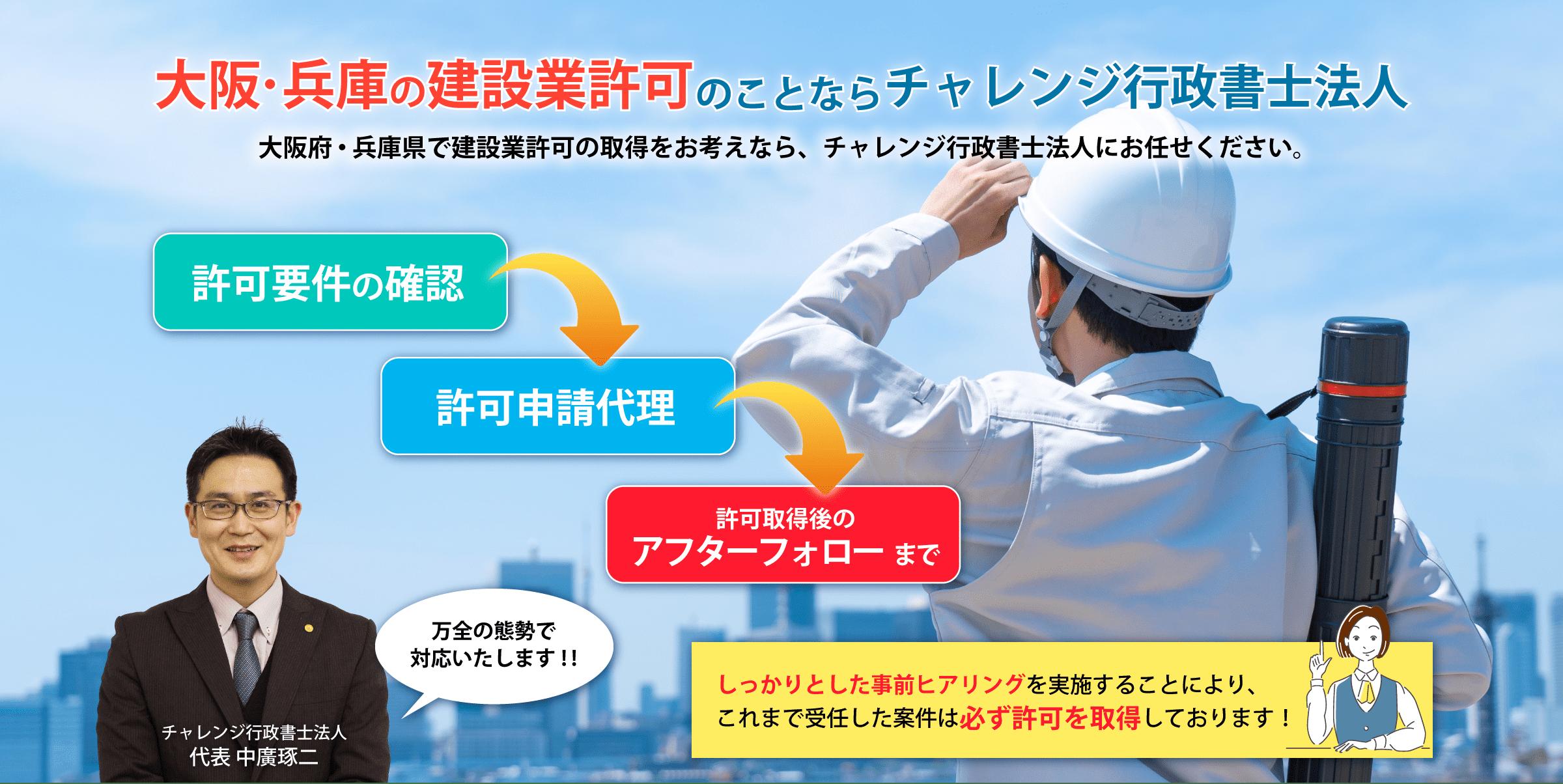 大阪・兵庫の建設業許可のことならチャレンジ行政書士法人 大阪府・兵庫県で建設業許可の取得をお考えなら、チャレンジ行政書士法人にお任せください。しっかりとした事前ヒアリングを実施することにより、これまで受任した案件は必ず許可を取得しております!