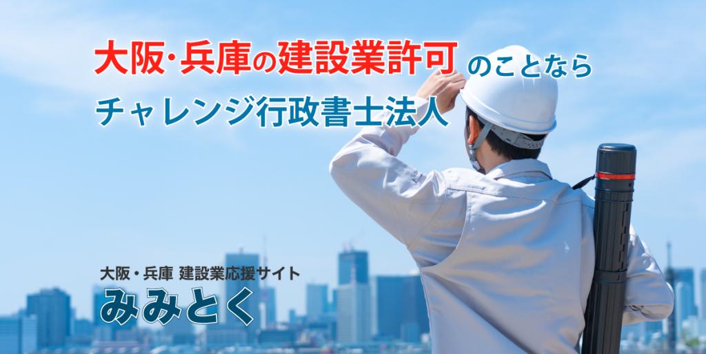 大阪・兵庫 建設業応援サイト みみとく